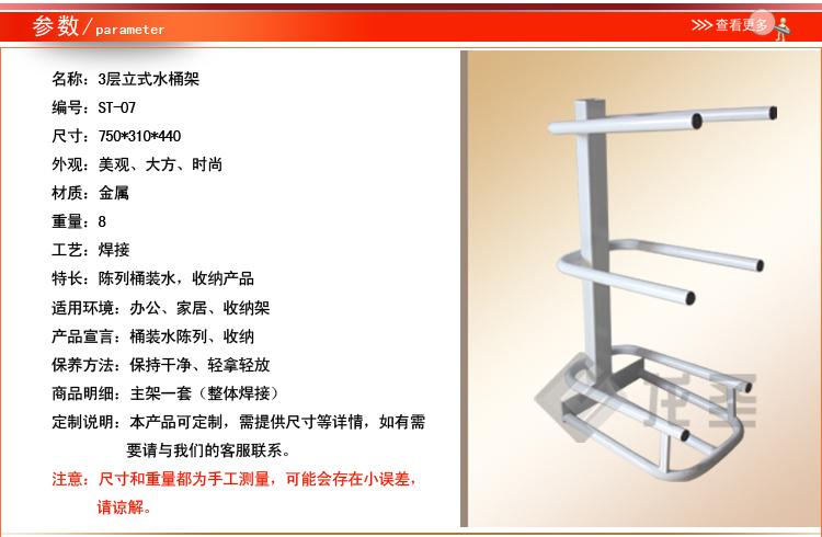 三层白色立式水桶架_水桶架_展架,设计展架,制作展架